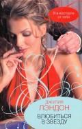 Джулия Лэндон - Влюбиться в звезду обложка книги