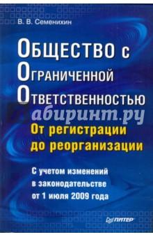 Книги по регистрации ооо кого уведомлять после регистрации ооо