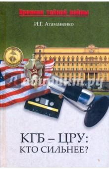 КГБ - ЦРУ: Кто сильнее? - Игорь Атаманенко