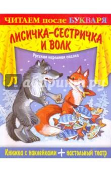 Книжка с наклейками. Лисичка-сестричка и волк