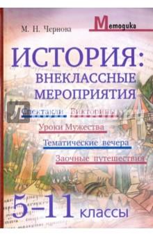 История. Внеклассные мероприятия (5-11 классы): Спектакли, Викторины, Уроки Мужества - Марина Чернова