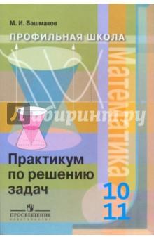 book Моторные