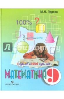Книга Математика класс Учебник для специальных  Маргарита Перова Математика 9 класс Учебник для специальных коррекционных образовательных учреждений