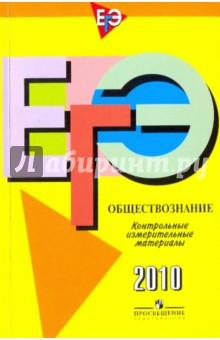 Единый государственный экзамен: обществознание: контрольно-измерительные материалы: 2010 - Баранов, Воронцов