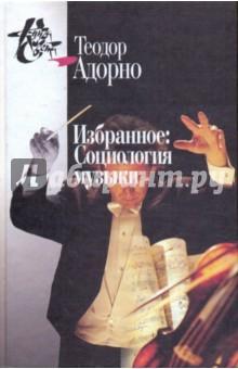 Избранное: Социология музыки - Теодор Адорно