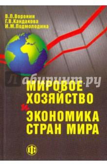 Мировое хозяйство и экономика стран мира - Воронин, Подмолодина, Кандакова
