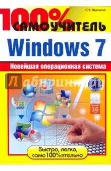 100% самоучитель. Windows 7 - Сергей Шаталов