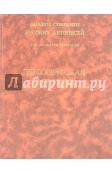 Типографская летопись. Том 24