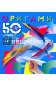 Оригами. 50 лучших моделей самолетов
