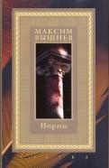 Максим Вышнев - Нормы обложка книги