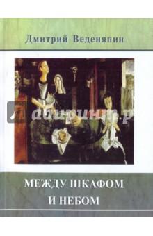 Купить Дмитрий Веденяпин: Между шкафом и небом ISBN: 978-5-7516-0848-4