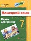Радченко, Хебелер: Немецкий язык. Alles Klar! 7 класс (3й год обучения). Книга для чтения