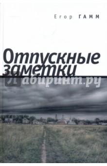 Отпускные заметки - Егор Гамм