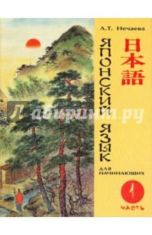 Нечаева японский язык скачать.