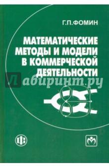 Математические методы и модели в коммерческой деятельности - Геннадий Фомин