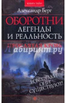 Оборотни: легенды и реальность - Александр Берг