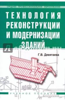 Технология реконструкций и модернизации зданий - Галина Девятаева