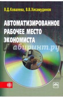 Автоматизированное рабочее место экономиста - Ковалева, Хисамудинов