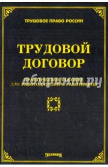 Трудовой договор книги купить исправить кредитную историю Народная улица