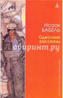 Одесские рассказы - Исаак Бабель