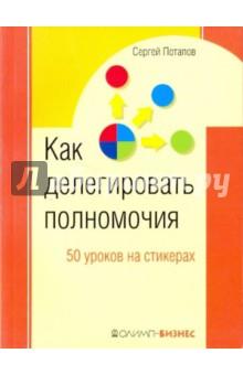 Как делегировать полномочия: 50 уроков на стикерах. - Сергей Потапов