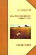 Александр Свешников: Композиционное мышление. Учебное пособие