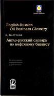 Евгений Хартуков - Англо-русский словарь по нефтяному бизнесу обложка книги