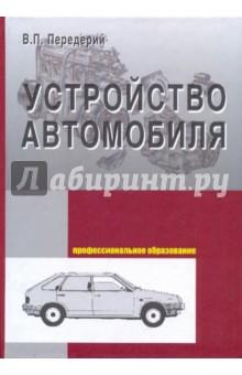 Устройство автомобиля - Виктор Передерий