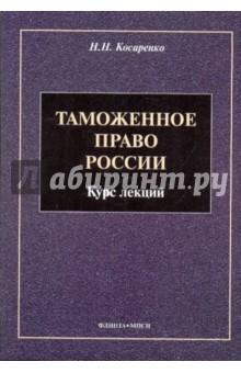 Таможенное право России: Курс лекций - Николай Косаренко