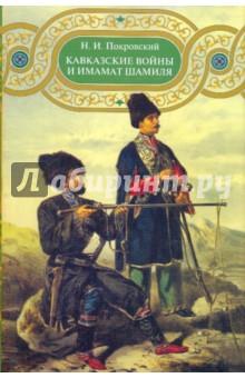 Кавказские войны и имамат Шамиля - Николай Покровский
