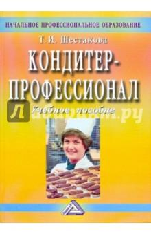 Кондитер-профессионал. Учебное пособие - Татьяна Шестакова