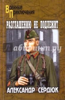 Разглашению не подлежит - Александр Сердюк