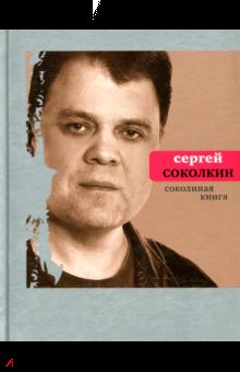 Соколиная книга - Сергей Соколкин