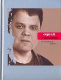 Сергей Соколкин: Соколиная книга