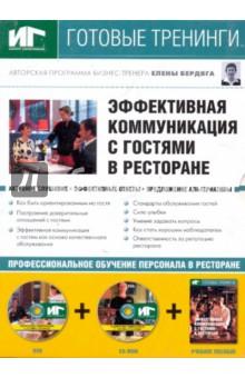 Эффективная коммуникация с гостями в ресторане (DVD+CDpc + Учебное пособие) - Елена Бердяга