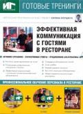 Елена Бердяга: Эффективная коммуникация с гостями в ресторане (DVD+CDpc + Учебное пособие)