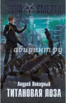 Титановая Лоза - Андрей Ливадный