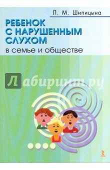 Ребенок с нарушенным слухом в семье и обществе