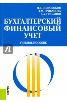 Бухгалтерский финансовый учет. Учебное пособие - Широбоков, Грибанова, Грибанов