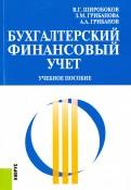 Широбоков, Грибанова, Грибанов: Бухгалтерский финансовый учет. Учебное пособие