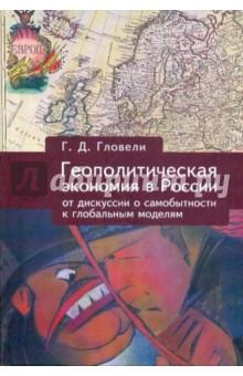 Геополитическая экономия в России: от дискуссий о самобытности к глобальным моделям - Г. Гловели