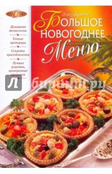 Большое новогоднее меню - Элга Боровская