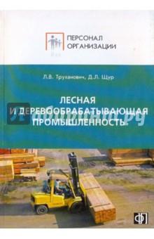 Лесная и деревообрабатывающая промышленность - Щур, Труханович