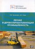 Щур, Труханович: Лесная и деревообрабатывающая промышленность
