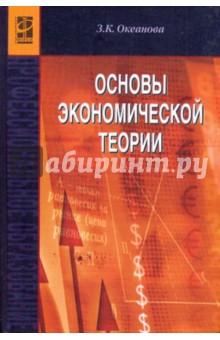 Основы экономической теории: Учебное пособие - Зинаида Океанова