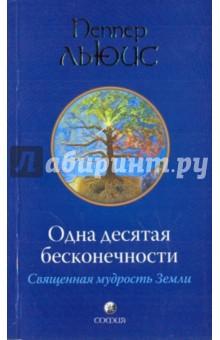 Одна десятая бесконечности: Священная мудрость Земли - Льюис Пеппер