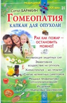 Гомеопатия - капкан для опухоли - Сергей Баракин