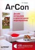 Максим Кидрук: ArCon. Дизайн интерьеров и архитектурное моделирование (+CD)