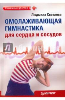 Омолаживающая гимнастика для сердца и сосудов - Людмила Светлова