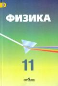 Кабардин, Глазунов, Орлов: Физика. 11 класс. Учебник. Углубленный уровень. ФГОС